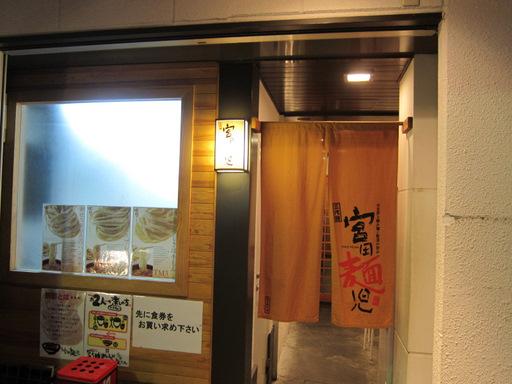 宮田麺児(外観)