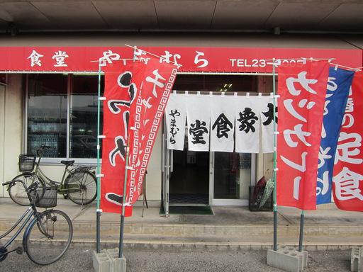 山村食堂(外観)