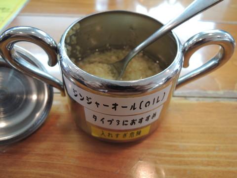 ジンジャーオール(oil)