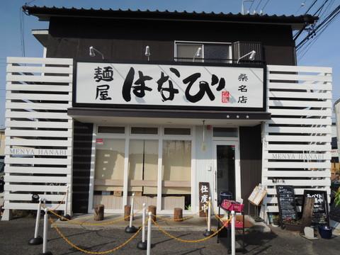 麺屋はなび 桑名店(お茶を出した後から撮影)
