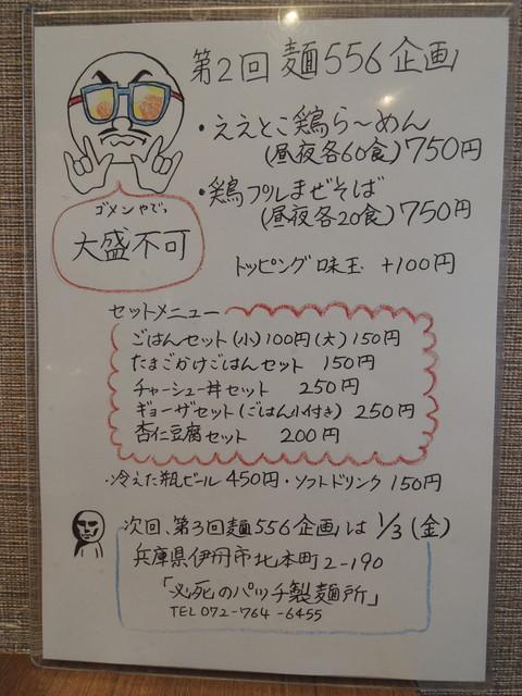 第2回麺556企画のメニュー案内