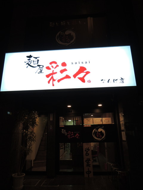麺屋彩々 なんば店(食後に撮影)