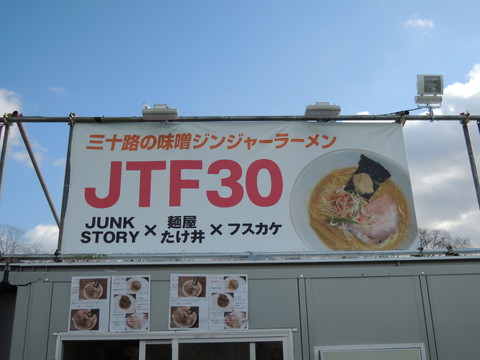 JTF30@ラーメンEXPO2013(第1幕)