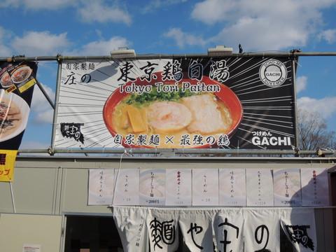 麺や 庄の@ラーメンEXPO2013(第1幕)