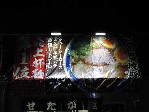 せたが屋@ラーメンEXPO2013(第1幕)