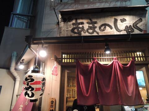 麺屋 あまのじゃく 本店
