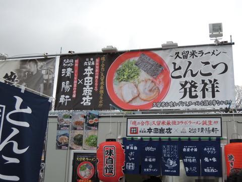 拉麺 久留米 本田商店 × 久留米ラーメン 清陽軒@ラーメンEXPO2013(第2幕)