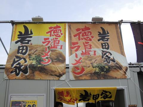 徳島ラーメン 岩田家@ラーメンEXPO2013(第2幕)