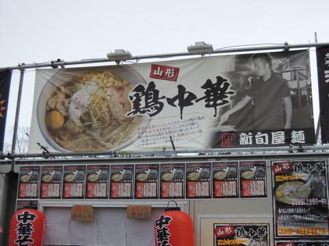 新旬屋 麺@ラーメンEXPO2013(第2幕)
