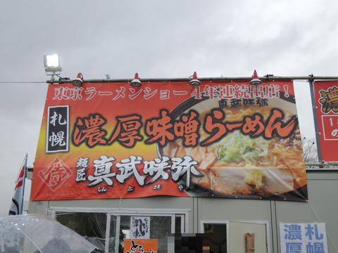 炙り味噌ラーメン 麺匠 真武咲弥@ラーメンEXPO2013(第2幕)