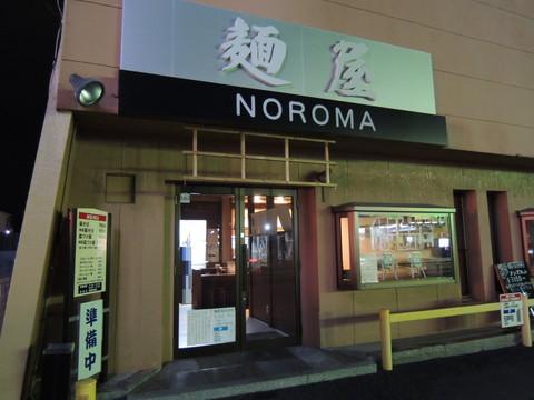 麺屋 NOROMA(開店前)