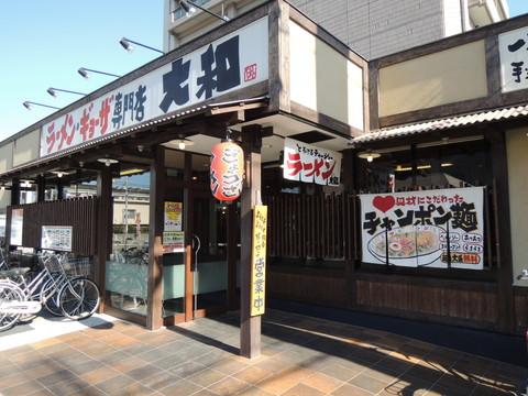 ラーメン大和 松原店