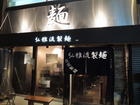 弘雅流製麺(食後に撮影)