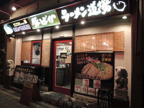 豚ばかラーメン道場 富雄駅前店