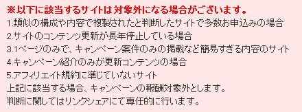 LinkShare13.jpg