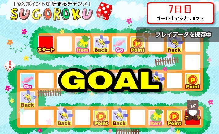 PeXsugoroku1_20130320021927.jpg