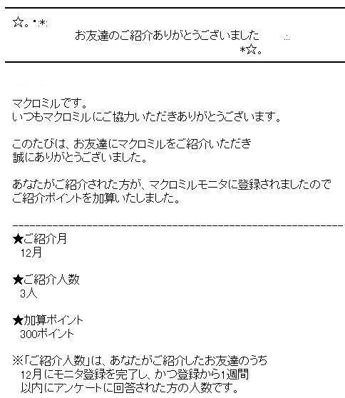 macromill7.jpg