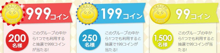osaifu10.jpg
