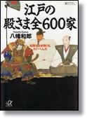 八幡和郎 「江戸の殿様全600家」 講談社プラスアルファ文庫