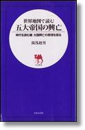 湯浅赳男 「世界地図で読む五大帝国の興亡」 日文新書