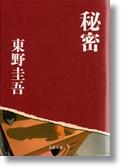 東野圭吾 「秘密」 文春文庫