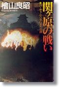 檜山良昭 「関ヶ原の戦い」 角川書店