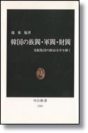 池東旭 「韓国の族閥・軍閥・財閥」 中公新書