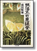 横田順彌 「明治不可思議堂」 ちくま文庫