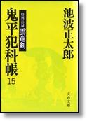 池波正太郎 「鬼平犯科帳15」 文春文庫