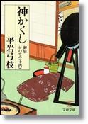 平岩弓枝 「御宿かわせみ14」 文春文庫