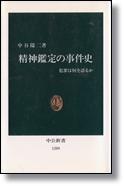 中谷陽二 「精神鑑定の事件史」 中公新書