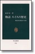 森田安一 「物語スイスの歴史」 中公新書