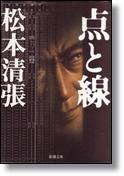 松本清張 「点と線」 新潮文庫