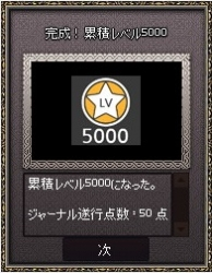 ラニエル5k突破