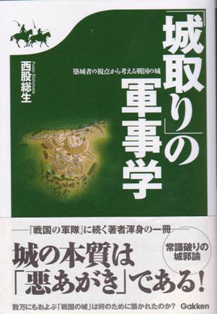 城取の軍事学①