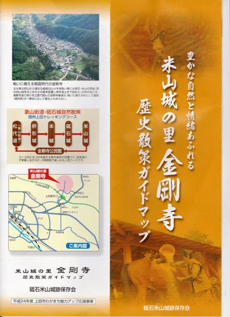 金剛寺ガイドマップ