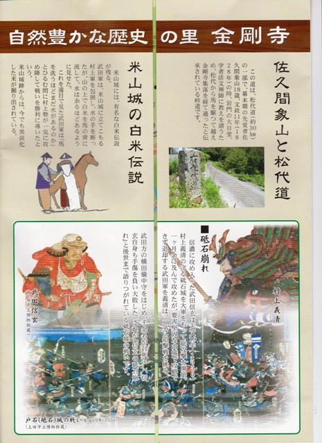 金剛寺ガイドマップ2