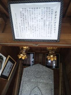 前田慶次の墓