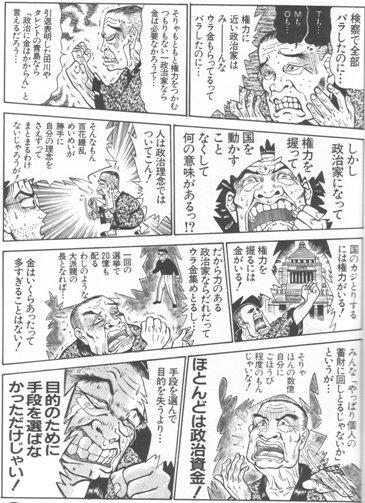 金丸信 (ゴーマニズム宣言第2巻・くれよん信ちゃん)