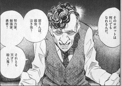 浦沢直樹『PLUTO』 天馬博士と最高の人工知能
