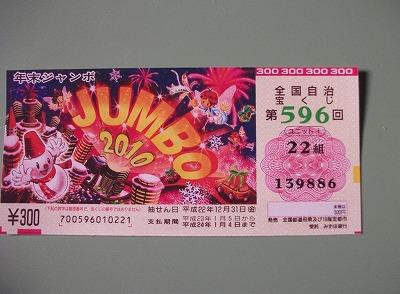 2010年年末ジャンボ宝くじ