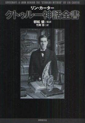クトゥルー神話全書