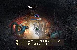 LinC0093鬼の王遭遇