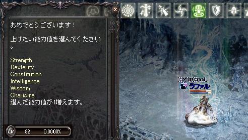 LinC0103Lv82!.jpg