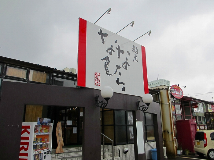 新潟のラーメン好き『しばっち』が食べ歩いた県内各地のラーメン情報、感想等を皆さんにご報告いたします。
