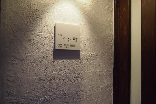 cafeさくらの樹014