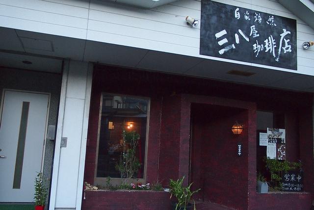 三八屋珈琲店002