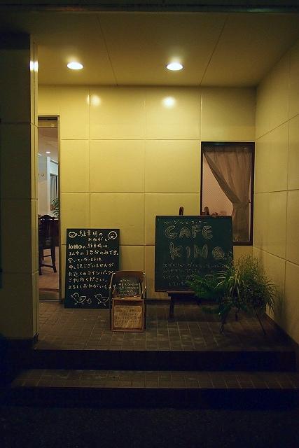 cafe KINO004