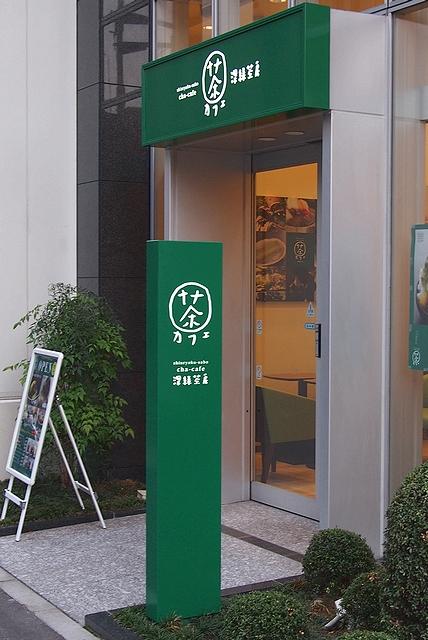 Cha-cafe深緑茶房003