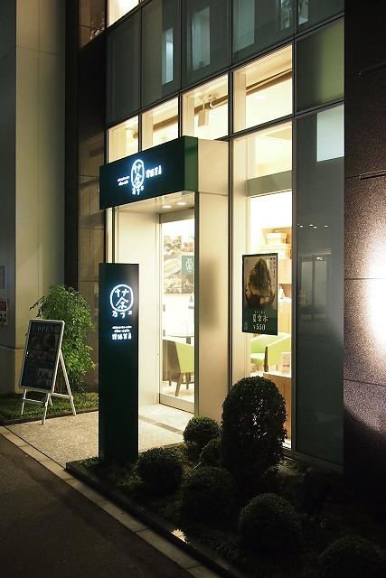 Cha-cafe深緑茶房018